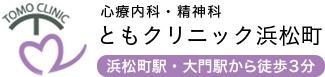 心療内科・精神科ともクリニック浜松町【浜松町駅・大門駅から徒歩3分】