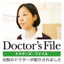 【ドクターズ・ファイル】当院のドクターが紹介されました。