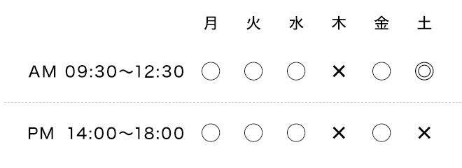 【平日:9時30分〜13時30分、15時〜19時】,【土曜日:9時〜14時30分】,【休診日:木・日・祝】